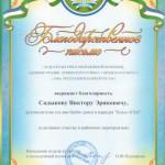 Благодарственное письмо от начальника отдела культуры и молодежной политики Ленинского района г.Уфа