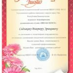Благодарственное письмо от Администрации и педагогического коллектива СОШ №112 Калининского района г.Уфа РБ