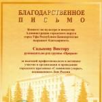 Благодарность от председателя комитета по культуре и искусству Администрации городского округа город Уфа Республики Башкортостан И.Р.Мамбетова