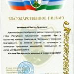 Благодарность от Главы администрации Октябрьского района городского округа город Уфа В.И. Дмитрюка
