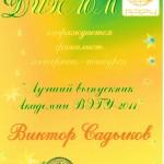 Диплом лучшего выпускника Академии ВЭГУ-2011 Виктор Садыков