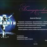 Благодарность от руководителя студии современного танца Стиляги Гайнитдиновой Л. Н.