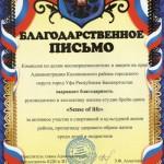 Благодарность от Заместителя главы администрации Калининского района З.Ф.Ахметовой