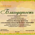 Благодарность от руководителя РОО Содействие Котельниковой В.Ю.
