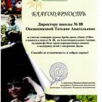 2014.10.25 Благодарность от РОО Содействие школе №88