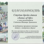 2015.05.30 Благодарность от РОО Содействие в лице руководителя Котельниковой Вероники