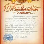 Благодарность от администрации ГКООУ Уфимской санаторной школы-интерната №2