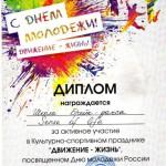 Диплом за активное участие в культурно-спортивном празднике ДВИЖЕНИЕ - ЖИЗНЬ
