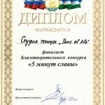 """Благотворительный конкурс """"5 минут славы"""""""