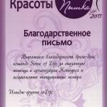 """2011.06.10 Конкурс """"Мысс пышка"""""""