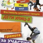 2011.05.01 Стерлитамак ДЕТИ УЛИЦ 3