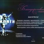 """2011.05 Отчетный концерт студии танцев """"Стиляги"""""""