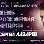 lazarev_520x269
