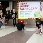 """2012.07.28 ЦТиР Семья День супер распродаж, """"Sense of life"""""""