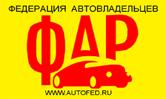 Федерация автовладельцев России